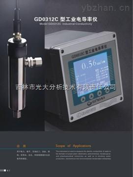 光大分析grandanalysis电导率在线分析仪