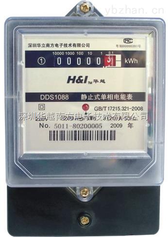 华立静止式单相电能表(计度器)型号:DDS1088、DDS28