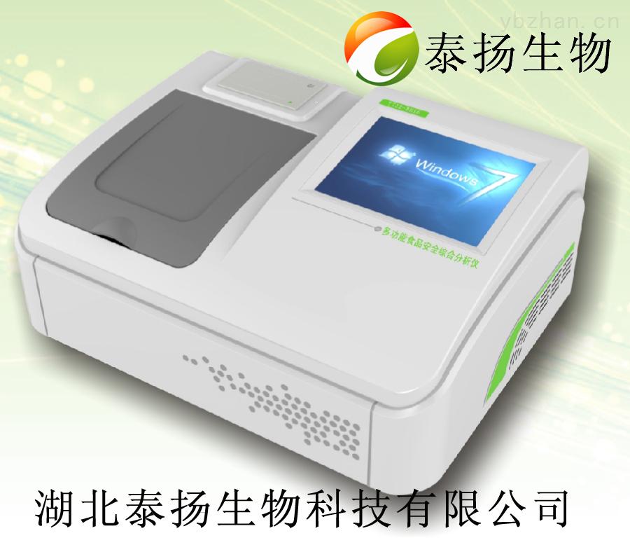 湖北泰扬多功能食品安全分析仪 食品安全快速检测仪器