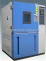 高低溫冷熱沖擊試驗箱 高低溫濕熱交變試驗箱制造廠家-深圳超杰儀器