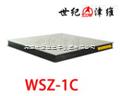 WSZ-1C-轻便精密光学平台