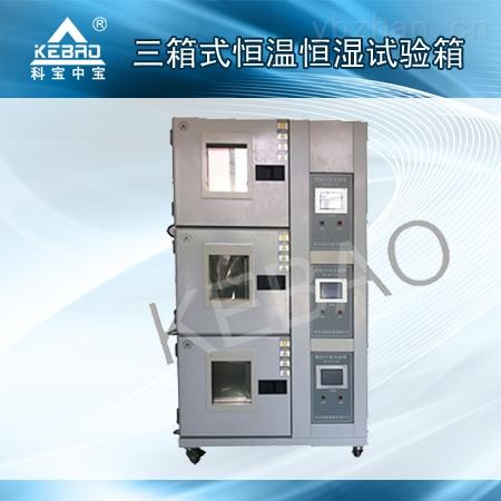 东莞经济型恒温恒湿试验箱