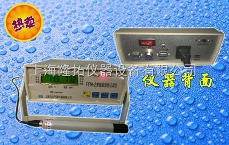 氣象站用-FYTH-2智能溫濕度記錄儀/安裝U盤/調取37年的記錄