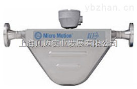 CMF系列,F系列-艾默生 罗斯蒙特 高准液体  质量流量计