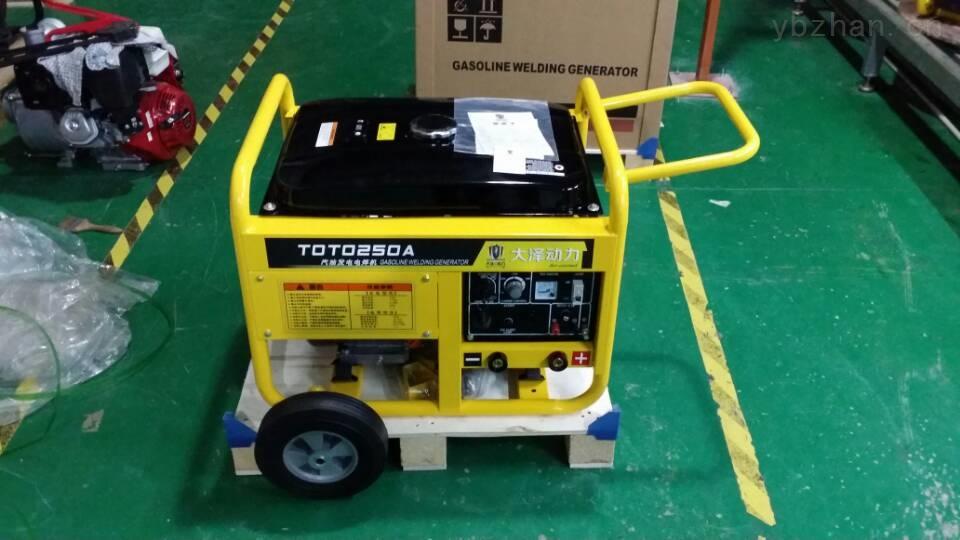 230A汽油机电焊机.焊发一体机