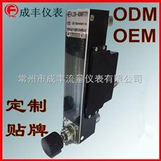 LZB玻璃轉子流量計,成豐儀表4-20mA遠傳
