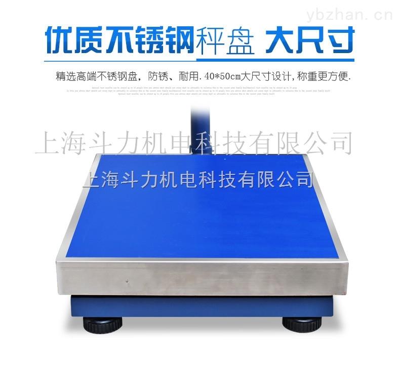 DL-EX-TCS-300*400mm臺面60公斤電子防爆臺秤