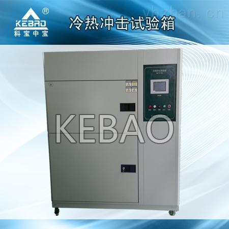 科宝/KEBAO 64L冷热冲击试验箱-东莞科宝