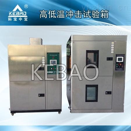 科宝/KEBAO 80L冷热冲击试验箱-东莞科宝