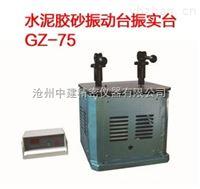 水泥胶砂振动台振实台GZ-75