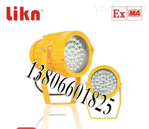 矿用隔爆型LED投光灯