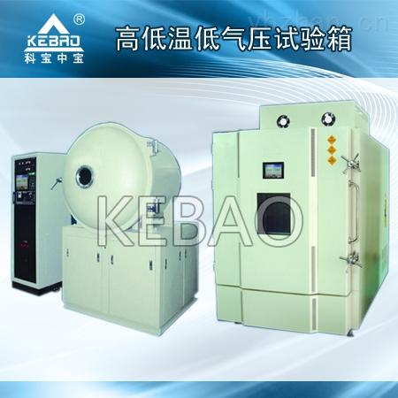 科宝/KEBAO高低温低气压试验箱-东莞科宝