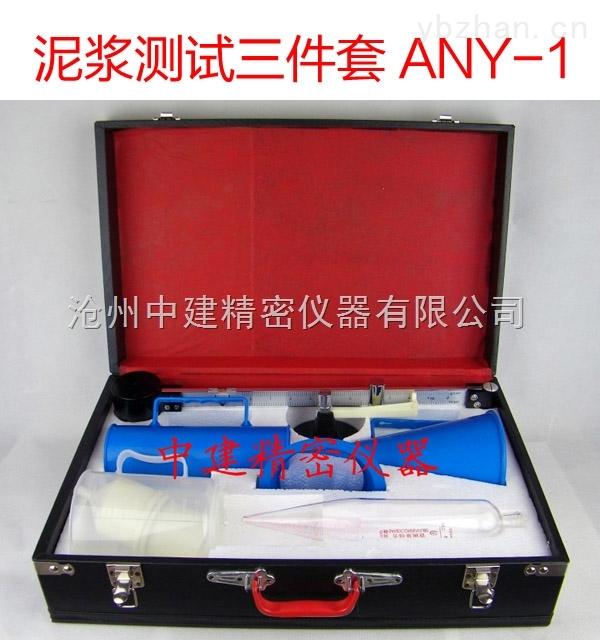 ANY-1泥浆三件套测试仪