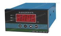 HXW-Y油動機位移監視保護儀