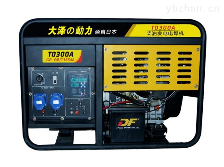 新疆野外施工300A柴油发电焊机
