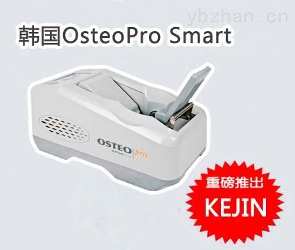 超声骨密度仪(韩国)型号OsteoPro Smart