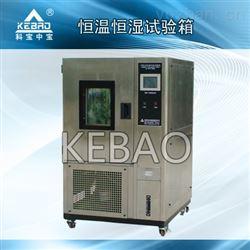 三箱式恒温恒湿试验箱/可单独控制型恒温恒湿机