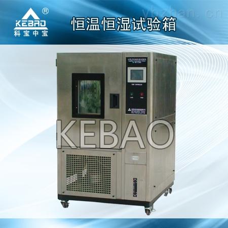 快速温度变化试验箱/科宝可程式恒温恒湿机