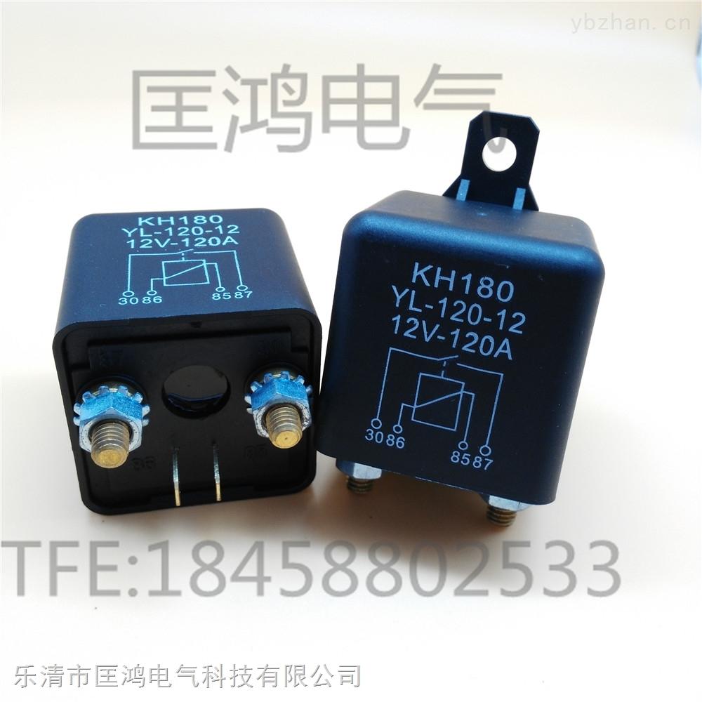 kh180-汽车常闭常开继电器