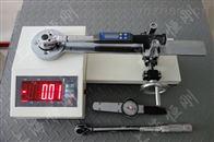 SGXJ扭力扳手检定仪-扭力扳手检验仪