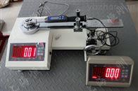 扭力扳手测试仪扭力扳手测试仪