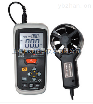 DT-620系列多功能风速测试仪
