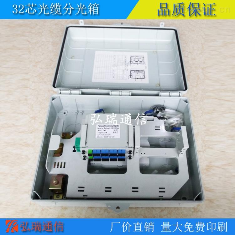 HR-32-1分32塑料插片式分纤箱(实体厂家)供货商