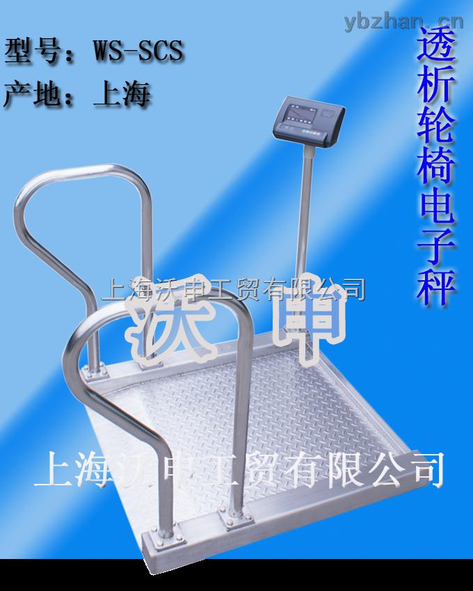 打印型轮椅称重医用秤