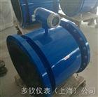 DMFDN800冷却水流量計
