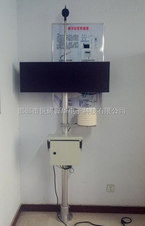 河南郑州供应扬尘在线监测系统RYQ-6