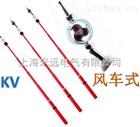 郑州YDQ风车式110KV高压验电器厂家