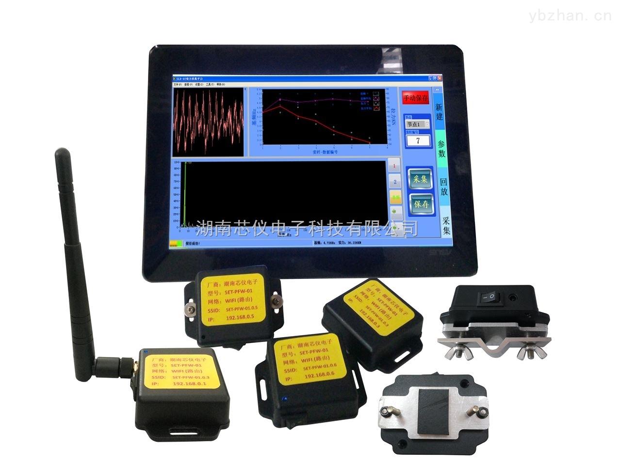 无线索力动测仪