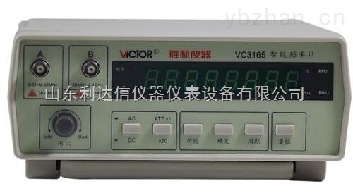 VC3165-廠家頻率計智能頻率計