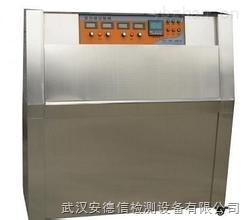 武汉UV紫外老化试验箱