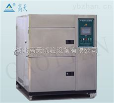 GT-TC-64Z武汉生产温度冲击试验箱/高低温冲击箱