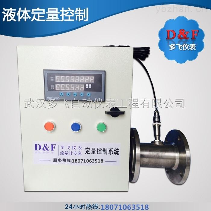 XSN定量控制仪/定量控制仪表/定量控制器/液体流量控制仪