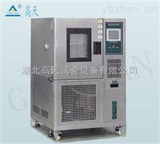 GT-TH-S-80Z武汉温湿度交变试验箱型号选择