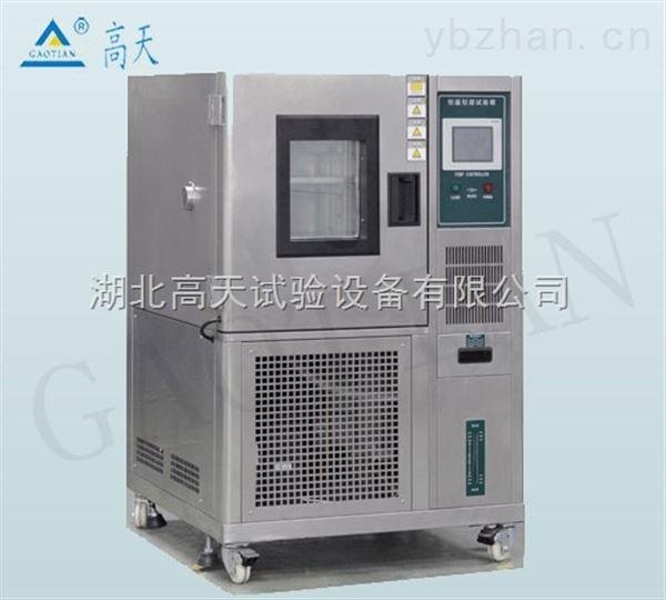 武汉厂家恒温恒湿测试箱  恒温环境箱
