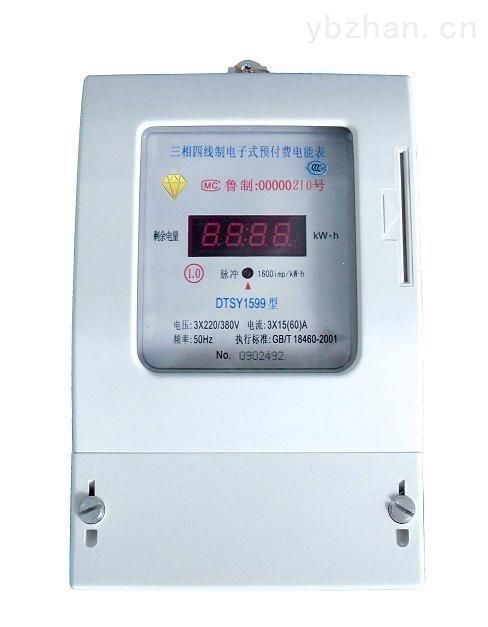 dtsy1599-三相四线制电子式预付费电能表(a型普通型)