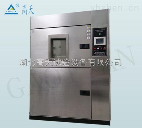 武汉高低温冲击试验箱  冲击箱厂家