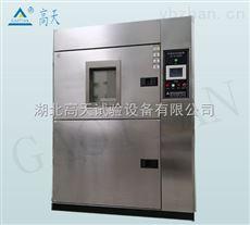 GT-TC-64高低温迅速冲击箱  快速温度变化试验箱