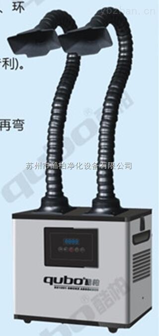 酷柏双工位焊锡除烟烟雾净化设备