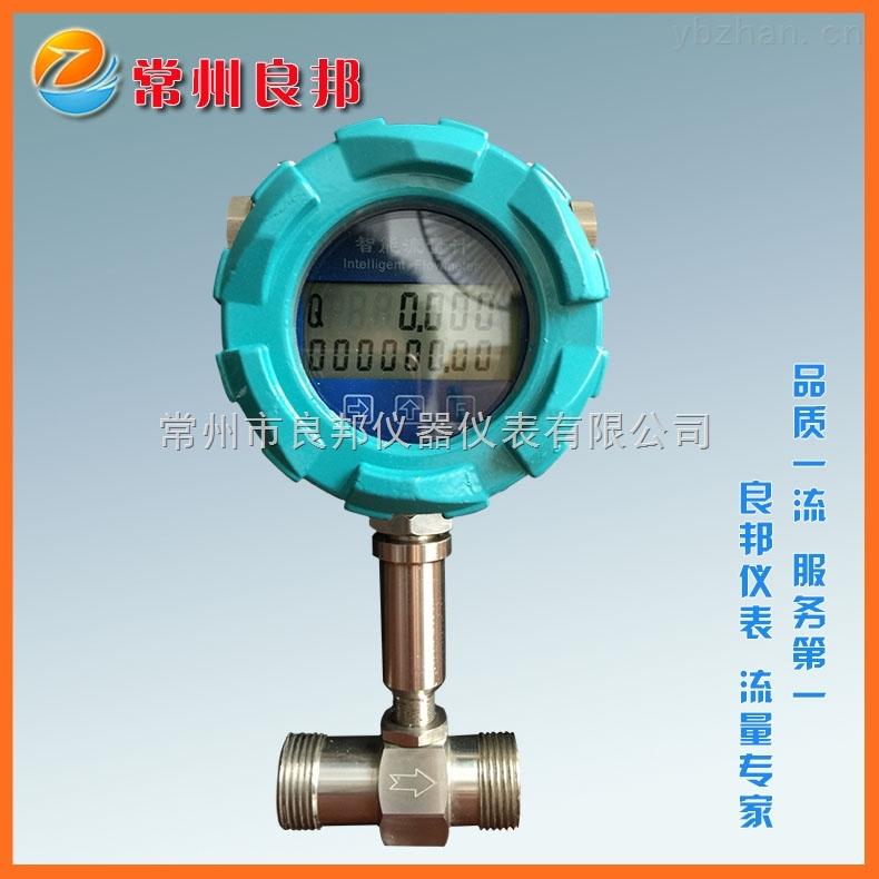 LWGY-10-液体涡轮流量计厂家生产 小口径螺纹连接耐高压 高精度0.5级 水平安装 带信号输出