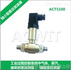 ACT5100精小T字型差壓變送器