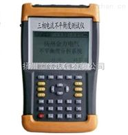 JB1220型三相電流不平衡度測試儀