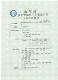 山东省涉及饮用水卫生安全产品卫生许可批件