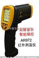 AR972AR972智能c(200℃~2200℃)