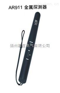 AR911-AR911手持式金属探测器