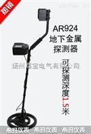 AR924AR924+地下金属探测器