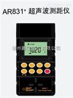 AR831+超声波测距仪15米AR831
